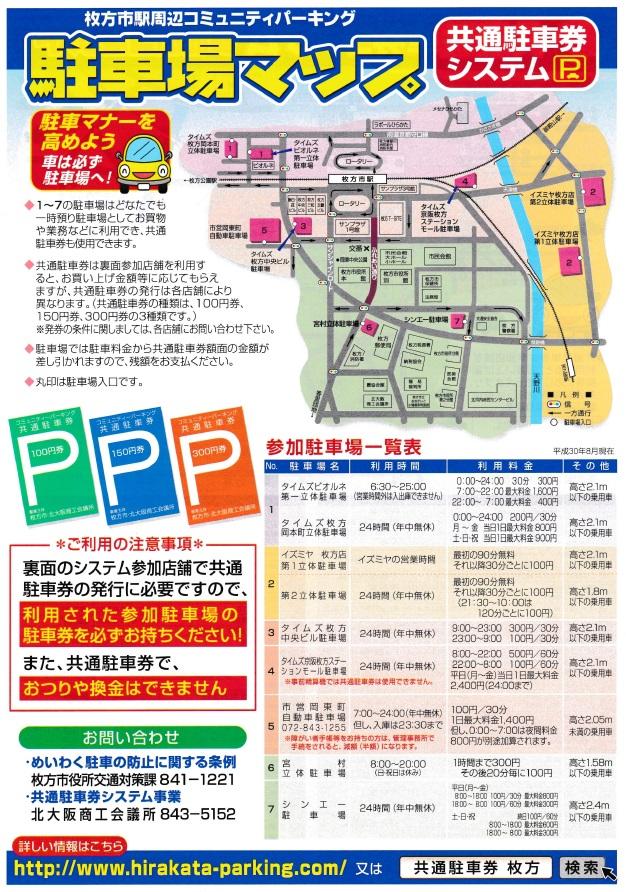 枚方市コミュニティパーキング駐車場